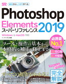 Photoshop Elements 2019 スーパーリファレンス Windows&macOS