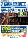 2級建築施工管理技士学科試験テキスト(平成29年度版) [ 総合資格学院 ]