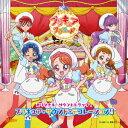 キラキラ☆プリキュアアラモードオリジナルサウンドトラック1 [ (アニメーション) ]