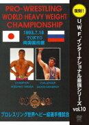 U.W.F.インターナショナル復刻シリーズ vol.10 プロレスリング世界ヘビー級選手権試合 高田延彦 vs ハシミコフ 1993…