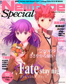 NewtypeSpecial 劇場版「Fate/stay night[Heaven's Feel]」 I.presage flower