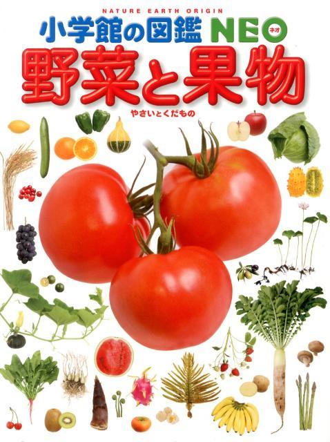 小学館の図鑑 NEO 野菜と果物 (小学館の図鑑 NEO) [ 板木 利隆 ]