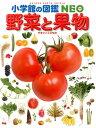 野菜と果物 (小学館の図鑑NEO) [ 板木利隆 ]