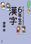 【予約】これでカンペキ!声に出してマンガでおぼえる 6年生の漢字