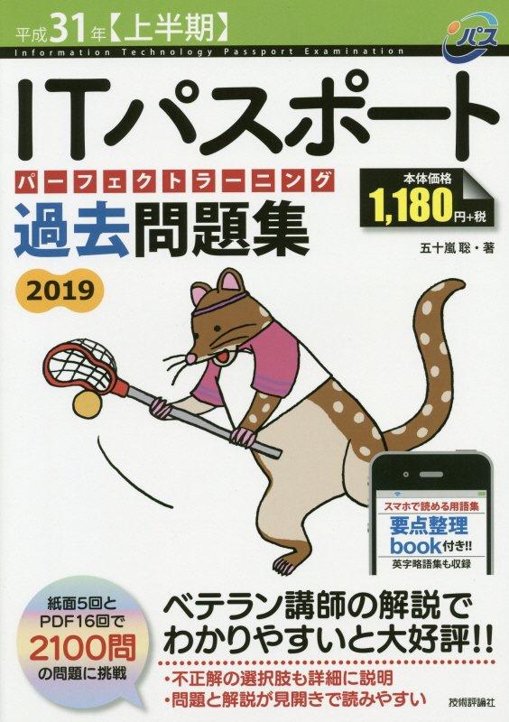 ITパスポートパーフェクトラーニング過去問題集(2019(平成31年〈上半期〉) [ 五十嵐聡 ]
