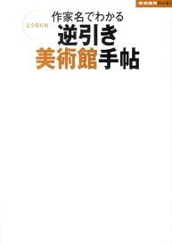 【バーゲン本】作家名でわかる逆引き美術館手帖 (家庭画報BOOK) [ 家庭画報BOOK ]