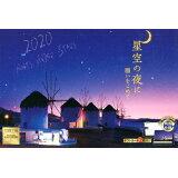 卓上 星空の夜にカレンダー(2020) ([カレンダー])