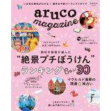 aruco magazine (地球の歩き方MOOK)