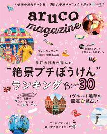 aruco magazine いま旬の旅先がわかる!海外女子旅パーフェクトガイド (地球の歩き方MOOK)