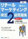 リテールマーケティング(販売士)検定2級問題集(Part1) 平成29年度版 小売業の類型,マーチャンダイジング [ 中谷安伸 ]