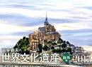 【壁掛】富井義夫の世界文化遺産海外編カレンダー(2017)