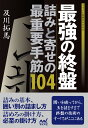 最強の終盤 詰みと寄せの最重要手筋104 (マイナビ将棋BOOKS) [ 及川 拓馬 ]