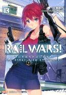 RAIL WARS!(13)