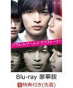 【先着特典】パラレルワールド・ラブストーリー Blu-ray 豪華版(オリジナルペーパー写真立て付き)【Blu-ray】 [ 玉森…