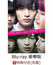 【先着特典】パラレルワールド・ラブストーリー Blu-ray 豪華版(オリジナルペーパー写真立て付き)【Blu-ray】 [ 玉森裕太 ]