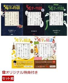 【楽天ブックス限定特典付き】54字の物語セット組(全5巻) [ 氏田 雄介 ]