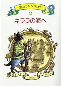 黒ねこサンゴロウ(2) キララの海へ [ 竹下文子 ]