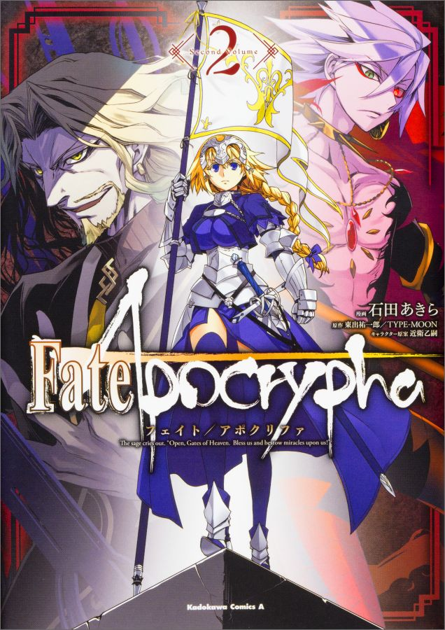 Fate/Apocrypha (2) (角川コミックス・エース) [ 石田 あきら ]