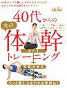 40代からの女の体幹トレーニング (日経BPムック) [ 日経ヘルス ]