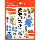 数学パズル 辛口編 (ニュートンムック 理系脳をきたえる!Newtonライト2.0)