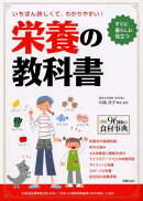 栄養の教科書