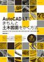 AutoCAD LTできちんと土木図面をかく方法 AutoCAD LT 2017/2016/2015 (エクスナレッジムック) [ 芳賀百合 ]
