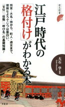 江戸時代の「格付け」がわかる本
