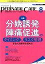 ペリネイタルケア(2018 8(vol.37 n) 周産期医療の安全・安心をリードする専門誌 特集:分娩誘発陣痛促進のタイ…