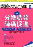ペリネイタルケア(2018 8(vol.37 n) 特集:分娩誘発陣痛促進のタイミングとリスク管理