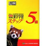 漢検漢字学習ステップ5級改訂3版