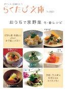 おうちで京野菜(冬・春レシピ)