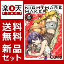 NIGHTMARE MAKER 1-6巻セット