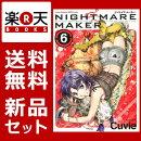NIGHTMARE MAKER 1-6巻セット