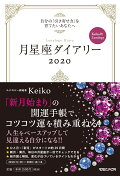 【予約】【特典付き】月星座ダイアリー2020 自分の「引き寄せ力」を育てたいあなたへ Keiko的Lunalogy