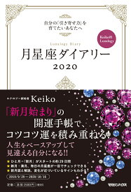 【特典付き】月星座ダイアリー2020 自分の「引き寄せ力」を育てたいあなたへ Keiko的Lunalogy [ Keiko ]