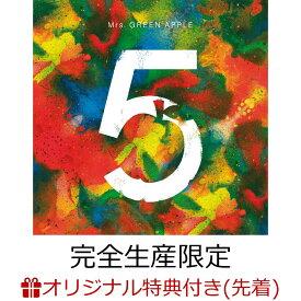 【楽天ブックス限定先着特典】5 COMPLETE BOX<完全生産限定>(コンパクトミラー) [ Mrs. GREEN APPLE ]