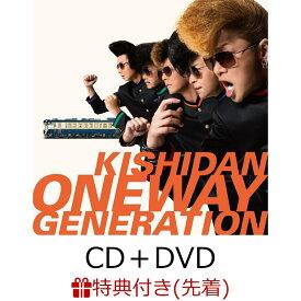 【先着特典】Oneway Generation (CD+DVD+スマプラ)(オリジナルポストカード) [ 氣志團 ]