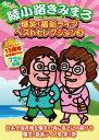 爆笑!最新ライブ ベストセレクション 3 [ 綾小路きみまろ ]