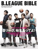 B.LEAGUE BIBLE