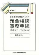 金融機関行職員のための預金相続事務手続活用マニュアル第2版