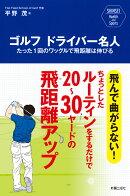 SHINSEI Health and Sports ゴルフ ドライバー名人