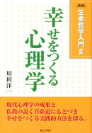 生命哲学入門(2)新版