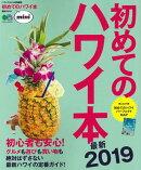 初めてのハワイ本mini(最新2019)