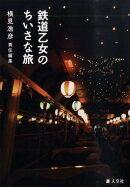【バーゲン本】鉄道乙女のちいさな旅