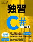 独習C#第3版