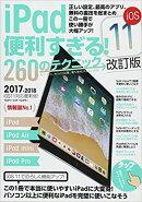 iPad便利すぎる!260のテクニックiOS11改訂版