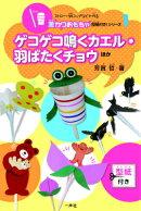 ストロー・紙コップなどで作る激カワおもちゃ(型紙付き)シリーズ(1)