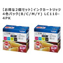【お得な2個セット】インクカートリッジ 4色パック(B/C/M/Y) LC110-4PK