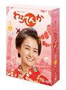 連続テレビ小説 わろてんか 完全版 DVD BOX3 [ 葵わかな ]