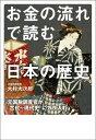 お金の流れで読む日本の歴史 [ 大村大次郎 ]